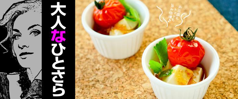 トマトと豆腐ホットサラダ