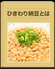 ひきわり納豆とは