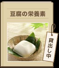 豆腐の栄養素