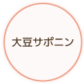 大豆サポニン